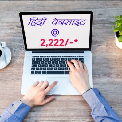 Make Your Own Hindi Website @ Just Rupees 2,222