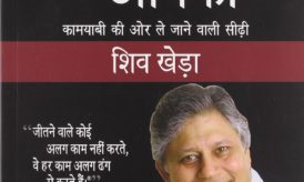 जीत आपकी – You Can Win – Best Motivational Book in Hindi