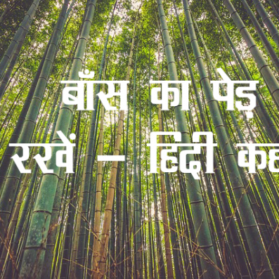 बाँस का पेड़ – Inspirational Story on Patience in Hindi