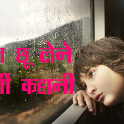 Heart Touching Inspirational Story in Hindi