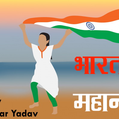 भारत तू महान है | देशभक्ति पर बेहतरीन कविता