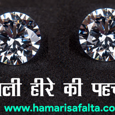 असली हीरे की पहचान | Inspirational Story in Hindi