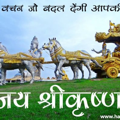 10 Lord Shri Krishna Quotes in Hindi