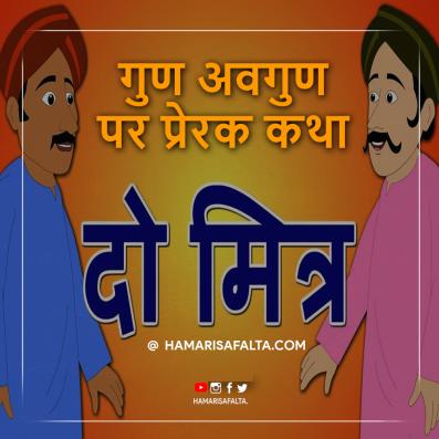 गधा और बैल | गुण अवगुण पर प्रेरणादायक हिंदी कहानी