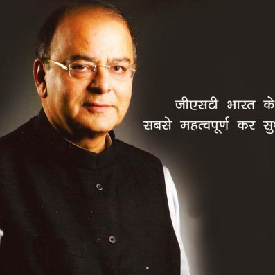10 Arun Jaitley Quotes in Hindi