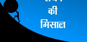 संघर्ष की मिसाल – Best Inspirational Poem in Hindi