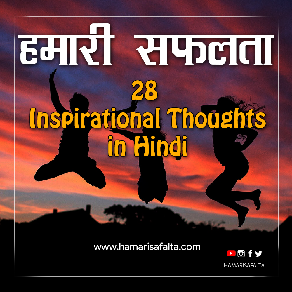 28-best-inspirational-quotes-in-hindi