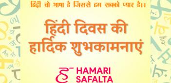 हिंदी हैं हम… हिंदी दिवस विशेष