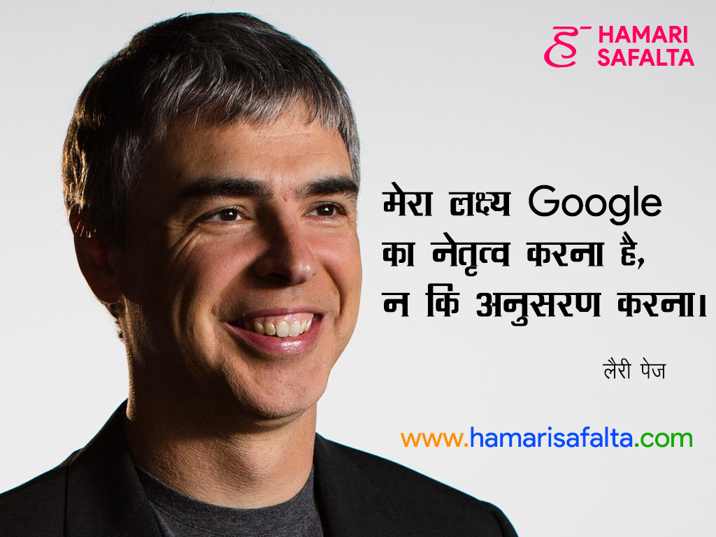 larry-page-inspirational-quotes-in-hindi