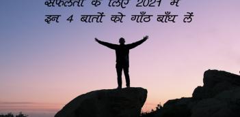 सफलता के लिए 2021 में इन 4 बातों को गाँठ बाँध लें