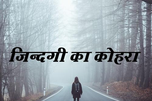 daily motivation in hindi जिंदगी का कोहरा